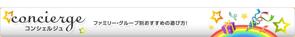 コンシェルジュ ファミリー・グループ別おすすめの遊び方!