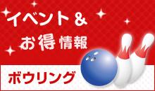 ボウリング イベント&お得情報
