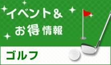 ゴルフ イベント&お得情報