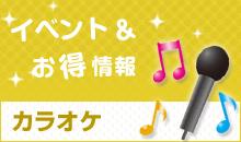 カラオケ イベント&お得情報