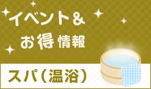 スパ(温浴) イベント&お得情報