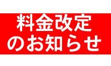消費税案内ポスター(アイキャッチ画像2)