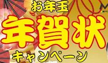 アイキャッチ画像(年賀状)