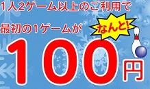アイキャッチ画像(1G100円)